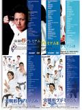 実戦形プレミアム 5巻セット (DVD)