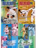 日本のエース!世界チャンピオン「龍太郎伝」 4巻セット (DVD)