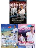 天才コーチ・ルフェーブルセミナー 3巻セット (DVD)