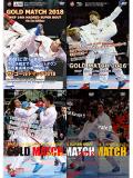 これが世界KARATE!「GOLD MATCH」 5巻セット (DVD)