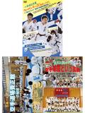 スーパーキッズ養成法を学ぶ「強豪道場」シリーズ 3巻セット (DVD)