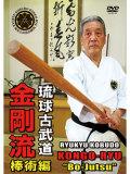 琉球古武道金剛流・棒術編 (DVD)