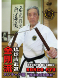 琉球古武道金剛流・ヌンチャク編 (DVD)