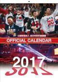 全空連カレンダー2017 (平成29年版)