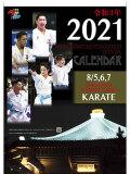 全空連カレンダー2021