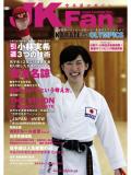 空手道マガジンJKFan2015年3月号