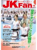 空手道マガジンJKFan2015年12月号