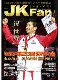 空手道マガジンJKFan2017年1月号