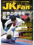 空手道マガジンJKFan2017年4月号