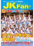 空手道マガジンJKFan2017年10月号