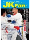 空手道マガジンJKFan2018年2月号