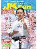 空手道マガジンJKFan2018年6月号