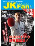 空手道マガジンJKFan2018年7月号