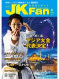 空手道マガジンJKFan2018年8月号