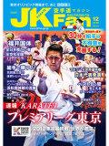 空手道マガジンJKFan2018年12月号