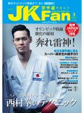 空手道マガジンJKFan2019年3月号