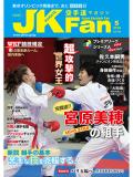 空手道マガジンJKFan2019年5月号