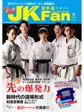 空手道マガジンJKFan2019年9月号