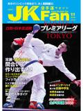 空手道マガジンJKFan2019年11月号