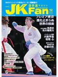 空手道マガジンJKFan2019年12月号