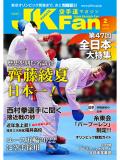 空手道マガジンJKFan2020年2月号
