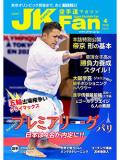 空手道マガジンJKFan2020年4月号