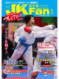 空手道マガジンJKFan2020年5月号