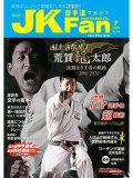 空手道マガジンJKFan2020年7月号