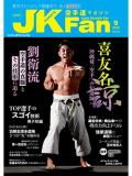 空手道マガジンJKFan2020年9月号