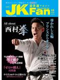 空手道マガジンJKFan2020年11月号