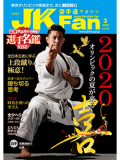 空手道マガジンJKFan2020年3月号