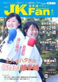 空手道マガジンJKFan2021年5月号