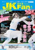 空手道マガジンJKFan2021年6月号