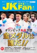 空手道マガジンJKFan2021年8月号