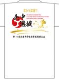 彩の国杯14回全中選抜大会記念Tシャツ(ともえ)白