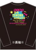 彩の国杯15回全中選抜大会記念Tシャツ ポップ風 長袖(黒)