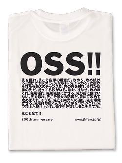 JKFan200号記念 OSS!!Tシャツ「先こそ全て」 白