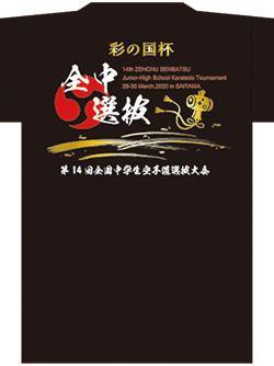 彩の国杯14回全中選抜大会記念Tシャツ(ともえ)黒