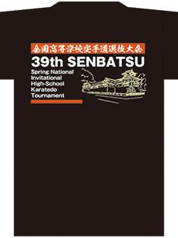 39回高校選抜大会記念Tシャツ(金沢城)黒