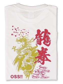 Tシャツ OSS!! 龍拳 白