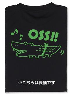 Tシャツ 長袖 OSS!! ワニ 黒