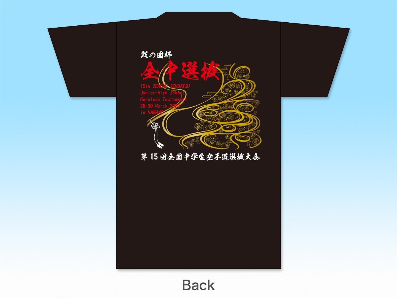 背中の画像:彩の国杯15回全中選抜大会記念Tシャツ 和風(黒)