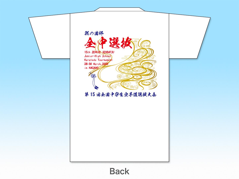背中の画像:彩の国杯15回全中選抜大会記念Tシャツ 和風(白)
