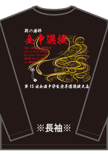 彩の国杯15回全中選抜大会記念Tシャツ 和風 長袖(黒)