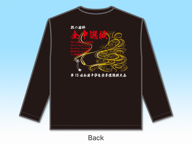 背中の画像:彩の国杯15回全中選抜大会記念Tシャツ 和風 長袖(黒)