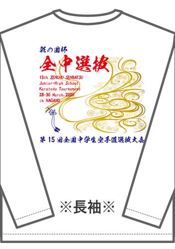 彩の国杯15回全中選抜大会記念Tシャツ 和風 長袖(白)