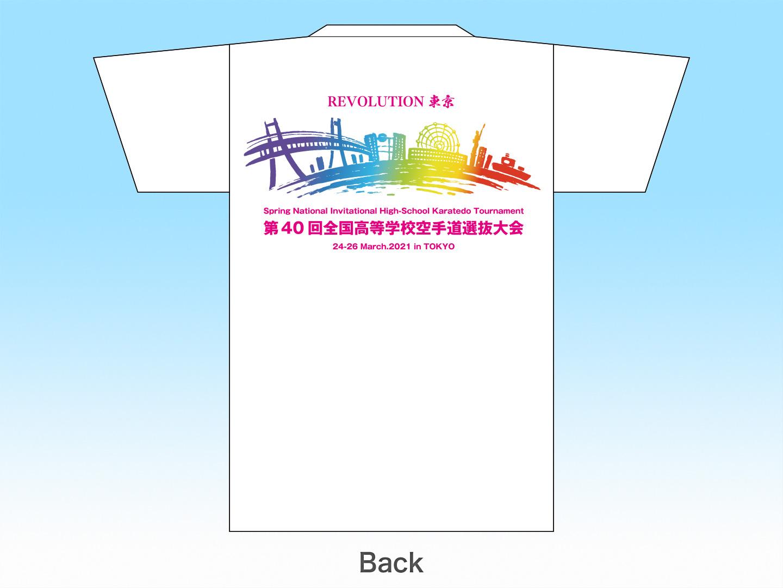 背中の画像:40回高校選抜大会記念Tシャツ(白)