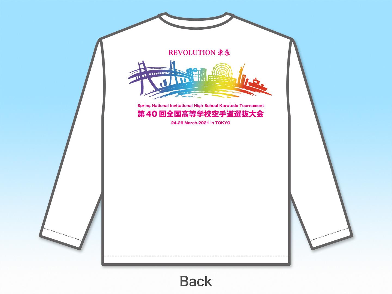 背中の画像:40回高校選抜大会記念Tシャツ 長袖(白)