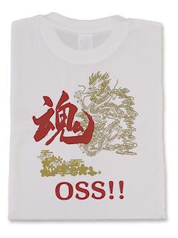 Tシャツ OSS!! 龍魂 白