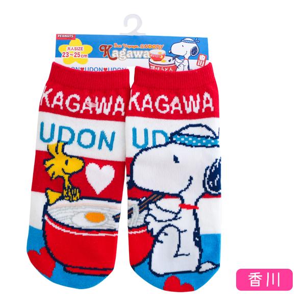 香川限定スヌーピー靴下/別柄